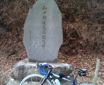 和田峠TT