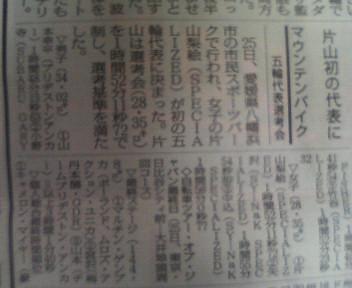 八幡浜MTB五輪選考会