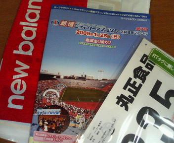 新宿シティハーフマラソン前日受付